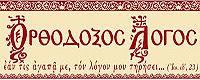 ΟΡΘΟΔΟΞΟΣ ΛΟΓΟΣ (ΠΕΡΙΟΔΙΚΟ ΠΑΡΑΚΑΤΑΘΗΚΗ)