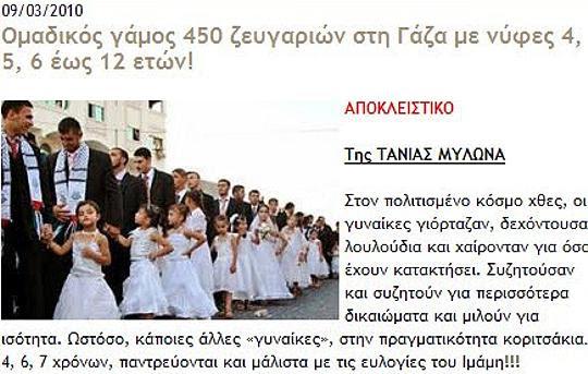 Δημοσίευμα του «Αδέσμευτου Τύπου» για τον ομαδικό γάμο με ανήλικα κορίτσια