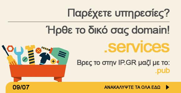 .services and .pub domains
