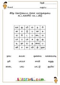 Tamil Word Puzzle, Basic Tamil, Tamil language learning ...