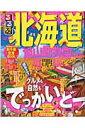 【送料無料】るるぶ北海道 '12〜'13