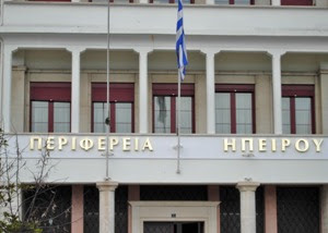 Θεσπρωτία: Αποφάσεις Οικονομικής Επιτροπής της Περ.Ηπείρου για οδικά έργα, μνημεία και αγροτικές υποδομές στην Θεσπρωτία