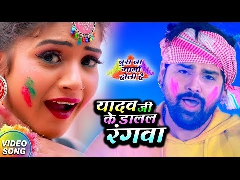 Yadav Ji Ke Dalal Rangwa | Rakesh Mishra | Bhojpuri Superhit Holi Geet 2020 | HD Video Song Lyrics