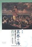 異界の海 ―芳翠・清輝・天心における西洋