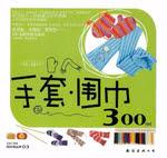 Превью Bianzhi Jingpin Xiu-03. Shiutao Weijing (473x448, 140Kb)