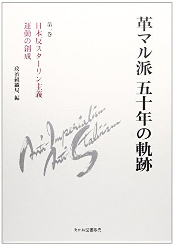 革マル派五十年の軌跡〈第1巻〉日本反スターリン主義運動の創成