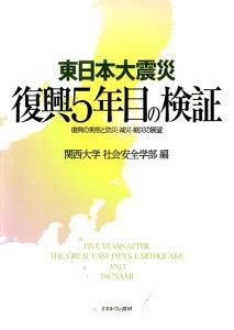 東日本大震災復興5年目の検証