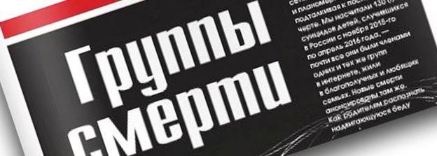 Capa da Novaya Gazeta traz reportagem sobre suicídio de adolescente