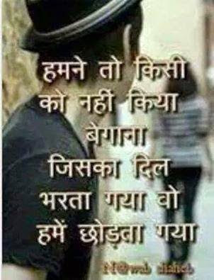 Pictures Of Sad Quotes For Boys In Hindi Wwwkidskunstinfo