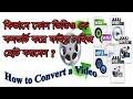 How to Convert a Video, কিভাবে বড় ভিডিও কে কনভার্ট করে সাইজ ছোট করবেন। I...