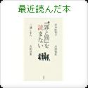 麩之介の最近読んだ本