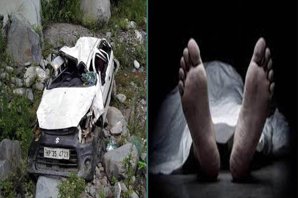 250 मीटर गहरी खाई में लुढ़की कार, 2 की मौत, 3 घायल