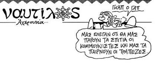 ΣΤΑΘΗΣ ΜΠΟΓΙΟΠΟΥΛΟΣ ΚΟΜΜΟΥΝΙΣΤΕΣ