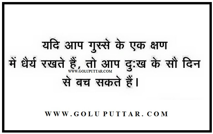 Best Hindi Thought Of The Day Quotes Dont Be Hyper Keep Patience