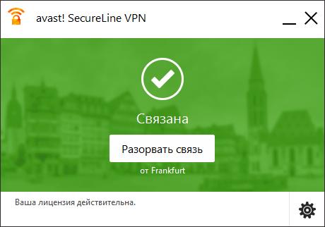 Успешное соединение Avast! SecureLine VPN с VPN-сервером