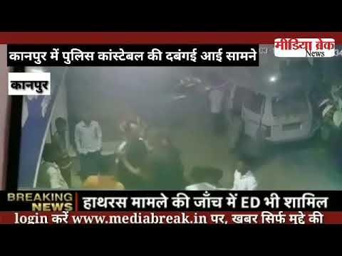 """""""कानपुर में पुलिस कांस्टेबल की दबंगई आई सामने"""""""