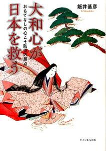 大和心が日本を救う