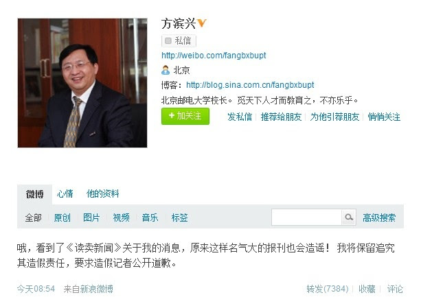 北邮校长方滨兴现身微博发声 称日本记者的报道是造谣(图)