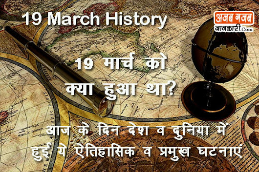 Historical Event of 19 March in Hindi : History of the day | आज का इतिहास