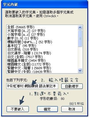 3D-3-內嵌字體-2