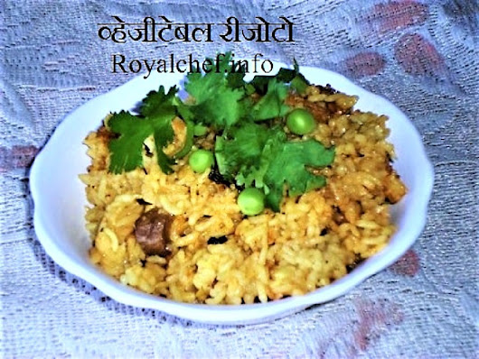 Italian Vegetable Risotto Recipe in Marathi | Royal Chef Sujata