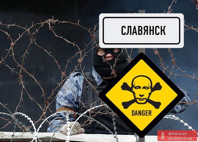 Международный знак политической опасности