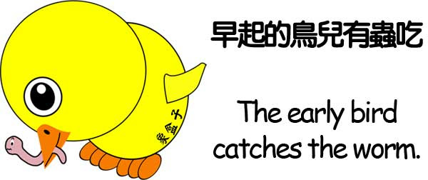 早起的鳥兒有蟲吃 the early bird catches the worm