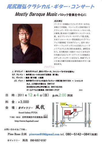 尾尻雅弘ギターコンサート 日時:2011年12月4日午後2時 by Poran111