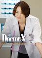Doctor X Surgeon Michiko Daimon - Season 1