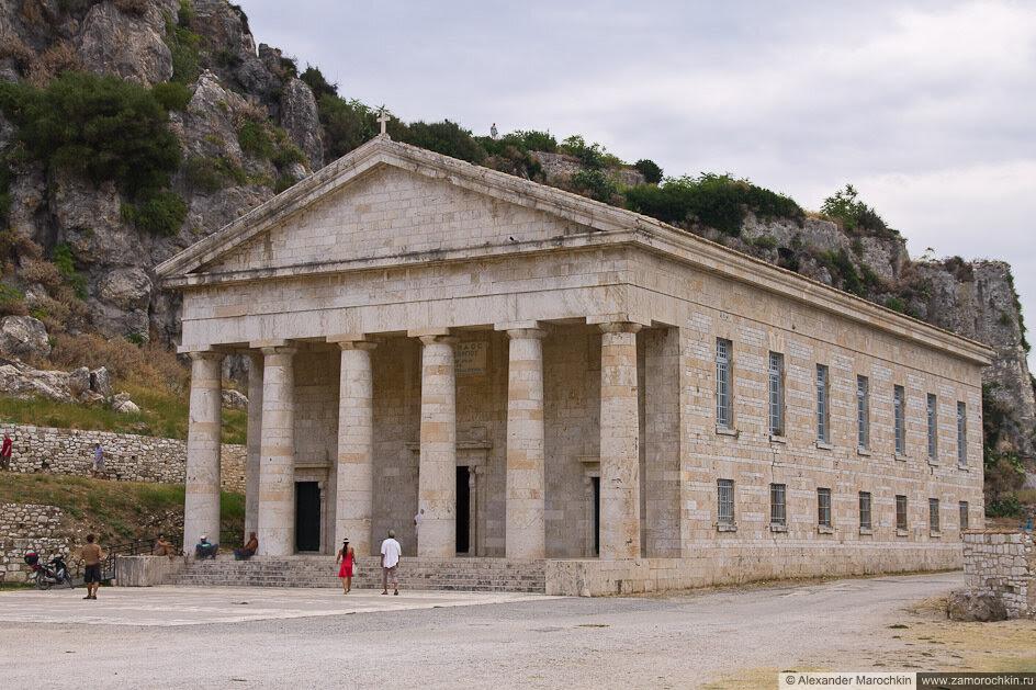 Храм Святого Георгия на территории Старой Крепости в Керкире