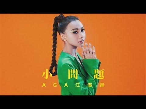 江海迦 AGA - 小問題 Siu Man Tai   LyricsAsia 亞洲歌詞網