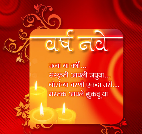 Happy New Year Wishes in Marathi,SMS in Marathi,Message in Marathi ...