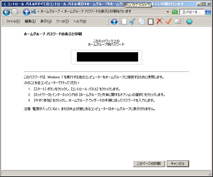 a00015_Sweet Home WiFi Picture Syncの使い方_06