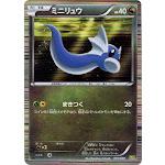 Pokemon Dragon Selection Rare Holo Dratini #1 [Japanese]