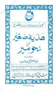Hadya e Sagheer Urdu Sharh Nahwmee