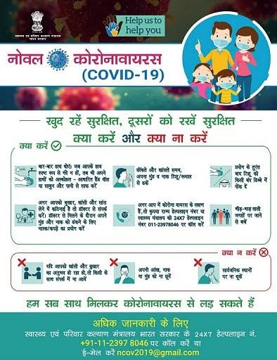 कोरोनावायरस हेल्पलाइन इंडिया: आधिकारिक फोन नंबरों की सूची