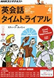 NHK ラジオ 英会話タイムトライアル 2013年 04月号 [雑誌]