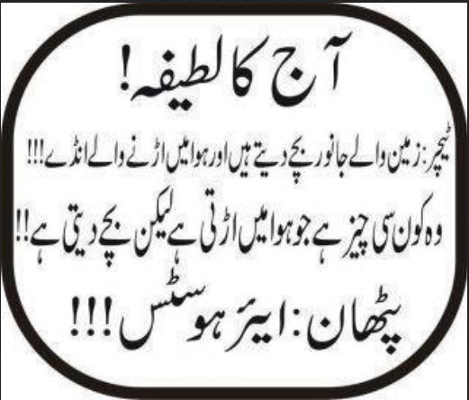 Jokes In Urdu Pathan Of Husband Wife Funny 2013 Sms English With