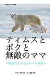 Fotonシリーズ001 ティムスとボクと無敵のママ〜極北に生きるシロクマ〜