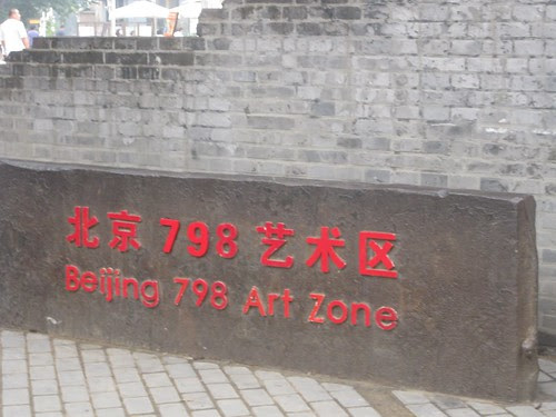 beijing IMG_3335