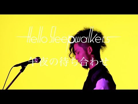 Goya No Machiawase (午夜の待ち合わせ) - Hello Sleepwalkers