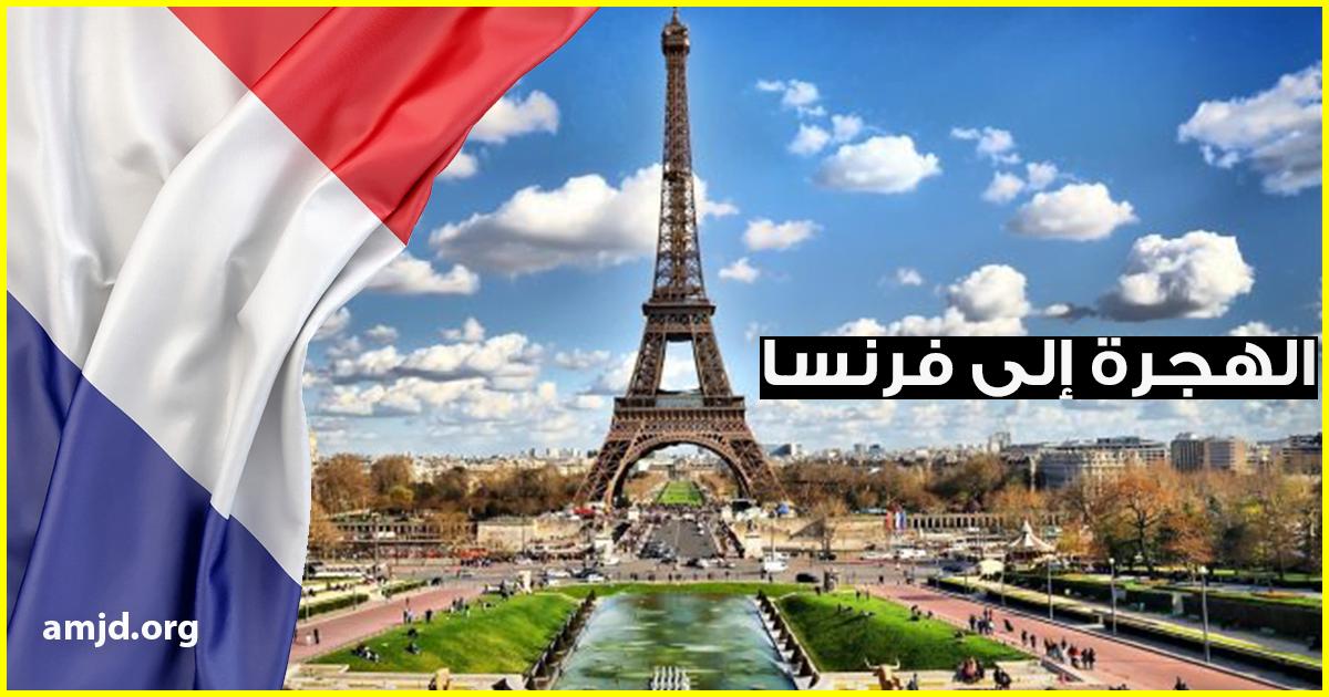 الهجرة إلى فرنسا