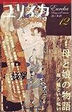 ユリイカ 2008年12月号 特集=母と娘の物語_母/娘という呪い