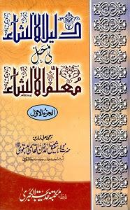Dalil ul Insha Urdu Sharh Muallim ul Insha
