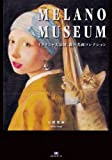 MELANO MUSEUM〜イタリニャ大公国、猫の名画コレクション (TH ART SERIES)