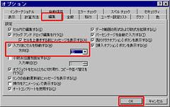 エクセルでEnterキー押下後に移動するセルを指定する