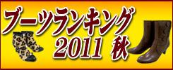 2011秋,ブーツ,ブーティ,人気ブーツ,ブーツランキング,流行ブーツ