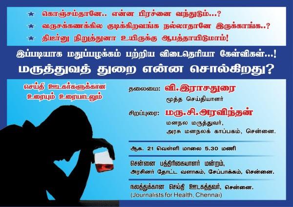 azhai_awareness on liquor