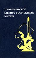 Strategicheskoye yadernoye vooruzhenie Rossii