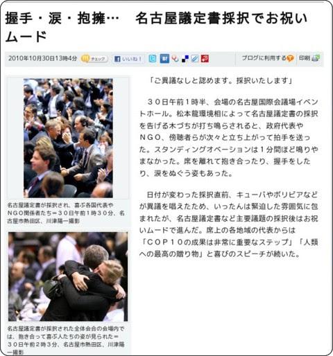 http://www.asahi.com/international/update/1030/NGY201010300014.html